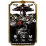 Рейден Темный