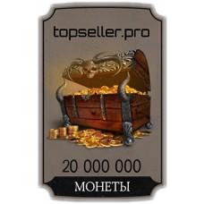 Монеты 20 000 000 + бонус 2 000 000