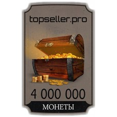 4 000 000 Монет