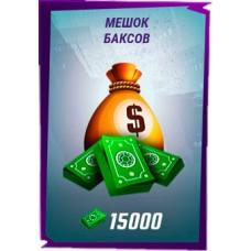 Мешок баксов (15 000) в Черепашках Ниндзя: Легенды