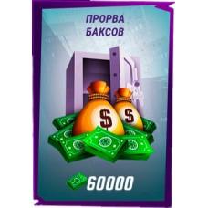 Прорва баксов (60 000) в Черепашках Ниндзя: Легенды