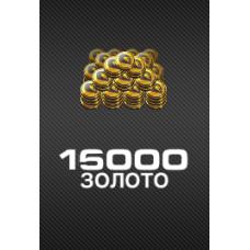 Золото 15 000