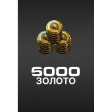 Золото 5000