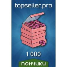 1000 Пончиков