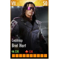Bret Hart Снайпер