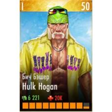 Hulk Hogan Бич Бэшер