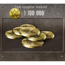1 100 000 Кредитов Immortal