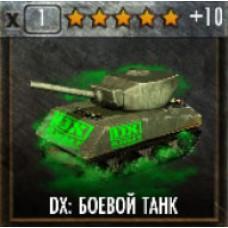 DX: Боевой танк