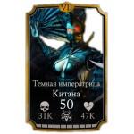 Обзор Китаны Тёмной Императрицы
