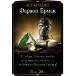 Испытание на Ермак Фараон