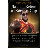 Испытание на Джонни Кейджа из Mortal Cup